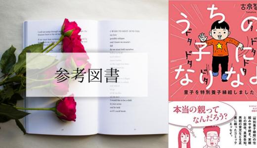 古泉智浩 著『うちの子になりなよ 里子を特別養子縁組しました』