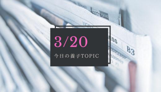 追記あり:【今日の養子TOPIC】3月20日