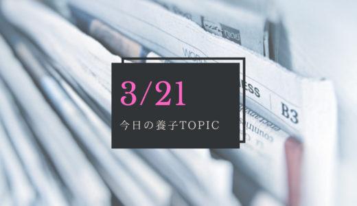 【今日の養子TOPIC】3月21日