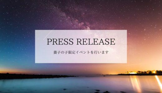 『養子の人限定イベント』開催決定!