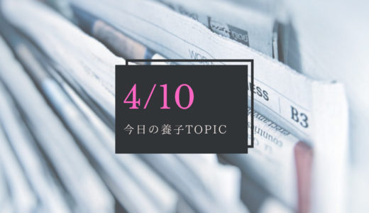 【今日の養子TOPIC】養親向けのパンフレットDL可能に