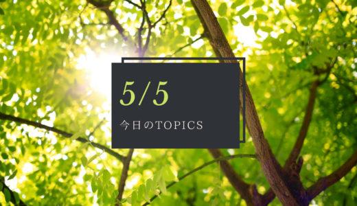 【TOPICS】5月5日は『こどもの日』