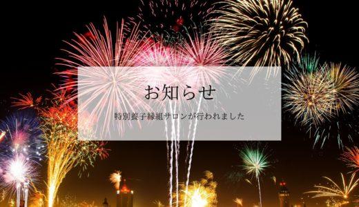 【お知らせ】〜千葉県船橋市で特別養子縁組サロンが開催されました