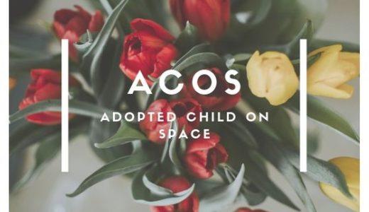 養子の子限定イベントACOSを開催しました!