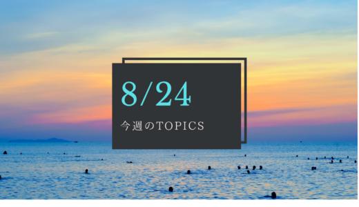 8月24日 今週のTOPICS