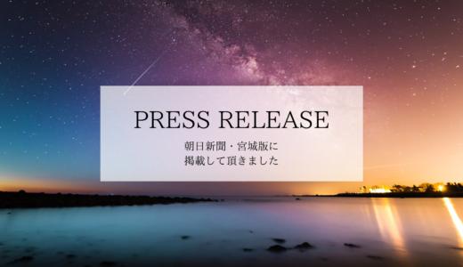 朝日新聞・宮城版に掲載して頂きました